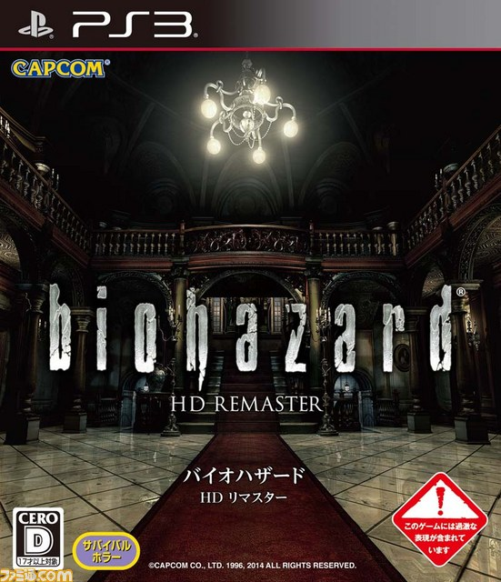 Resident Evil HD Remaster (2015/ENG/MULTI6)