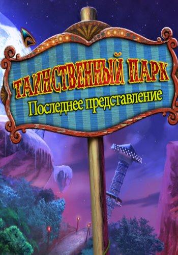 Weird Park 3: The Final Show/Таинственный парк 3. Последнее представление