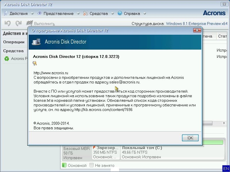 Acronis BootDVD 2014 Grub4Dos Edition 25 (12/10/2014) 13 in 1 [Shareware / Русский]