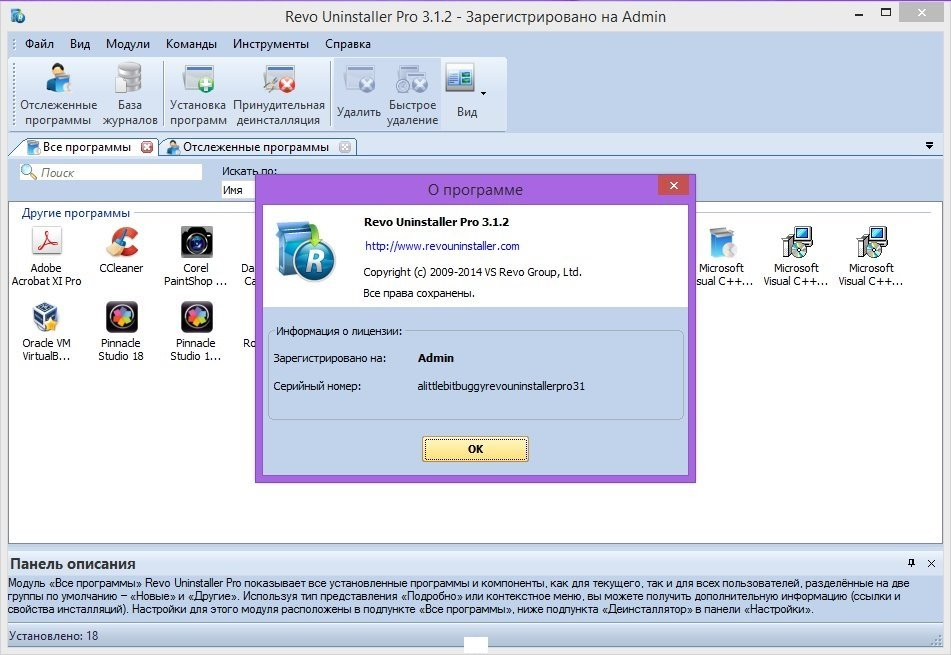 Revo Uninstaller Pro 3.1.2 [RePack] [Shareware]