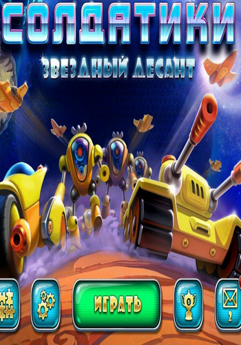 ��������� 4: ������� ������/Toy Defense 4: Sci-Fi