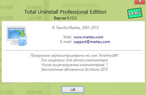 Скачать Total Uninstall Pro v6.12.0 Final torrent бесплатно