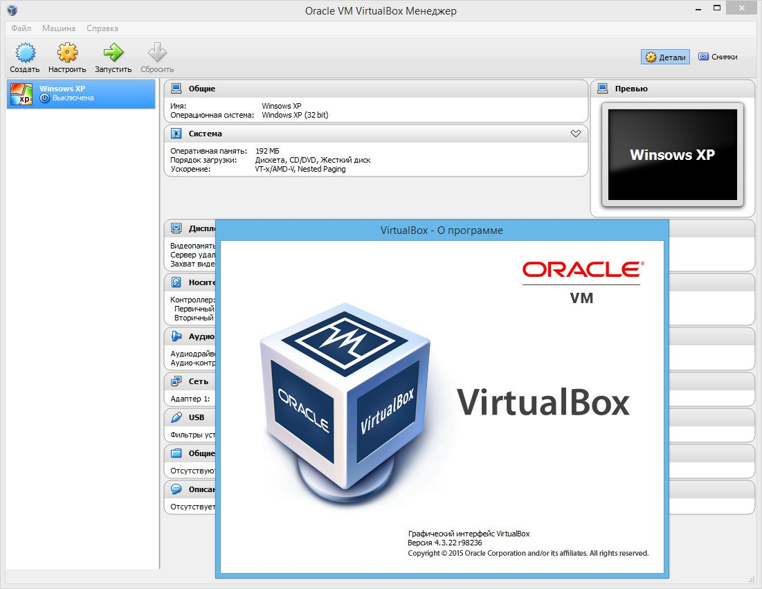 VirtualBox 4.3.22.98236 [RePack] [Open source]