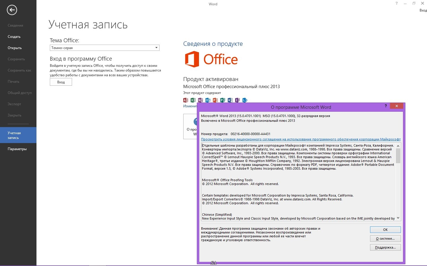 Microsoft Office 2013 SP1 Professional Plus 15.0.4701.1000 [x64] [RePack] [Shareware]