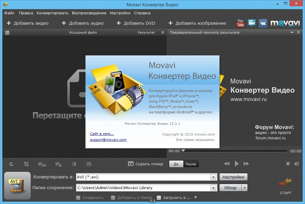 Movavi Video Converter  15.2.1 [RePack] [Shareware]