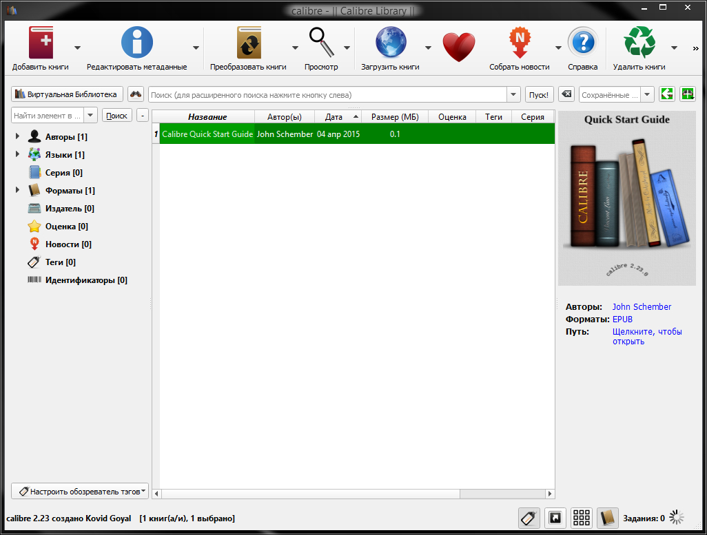 Calibre 2.23.0 + Portable [x86] [Open source]