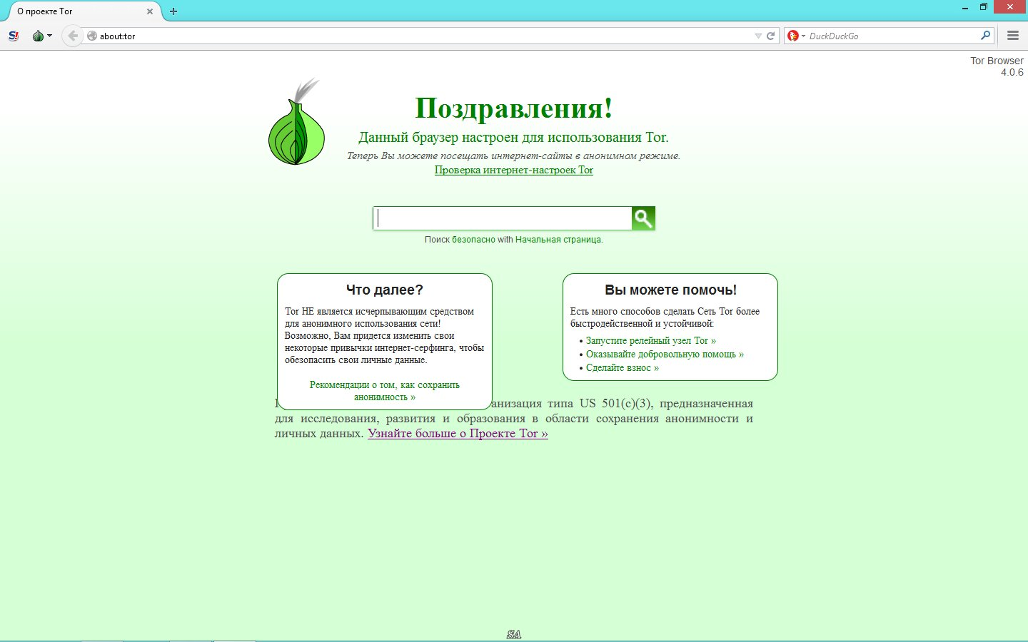 Tor Browser Bundle 4.0.7 [Freeware / Русский]