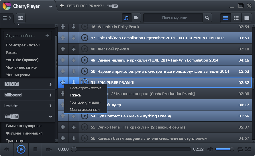 CherryPlayer 2.2.3 + Portable [Freeware]