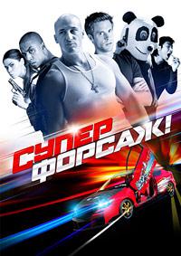 Суперфорсаж! | Blu-Ray 1080p | iTunes