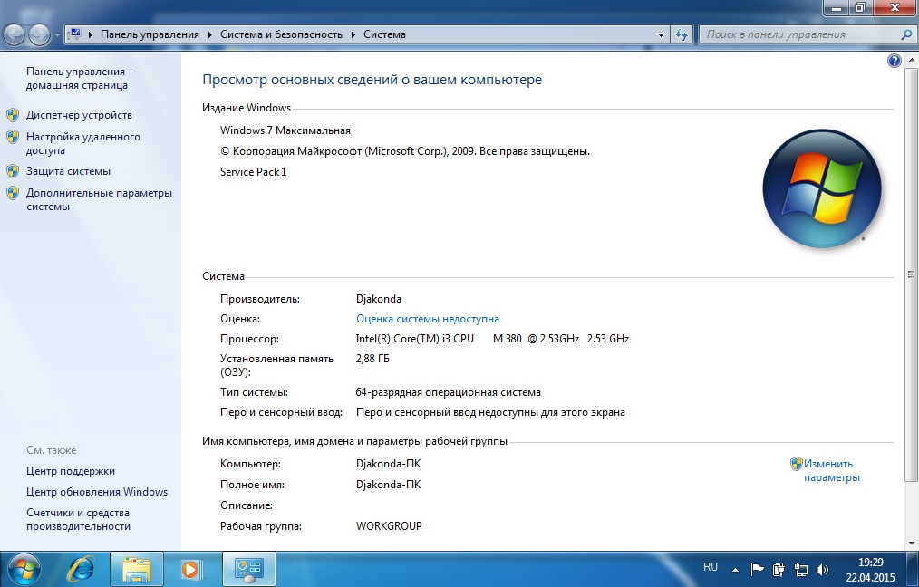Microsoft Windows 7 Ultimate SP1 x64 04.2015 - Djakonda [Shareware / Русский]