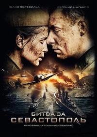 Битва за Севастополь | WEB-DL 720p | iTunes
