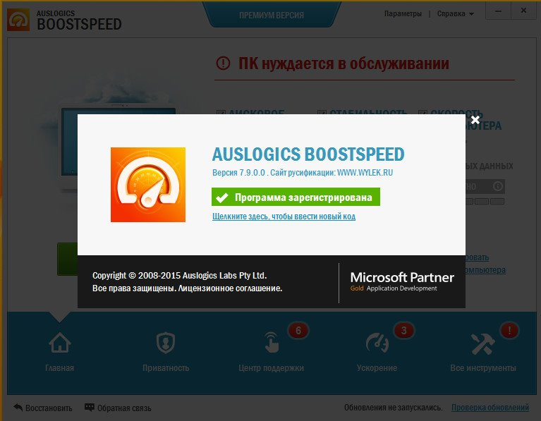 AusLogics BoostSpeed Premium 7.9.0.0 DC 13.05.2015 RePack (& Portable) by KpoJIuK
