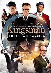 Kingsman: Секретная служба | Blu-Ray 1080p | Лицензия
