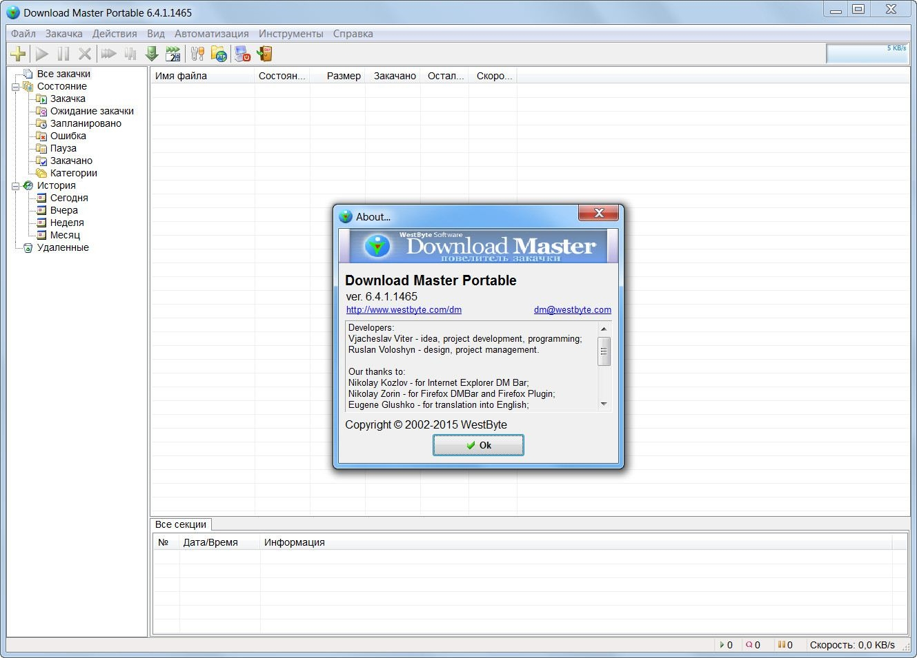 Download Master 6.4.1.1465 [RePack] [Freeware]