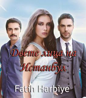 Двете лица на Истанбул – Епизод.50 ФИНАЛ НА СЕЗОН.2
