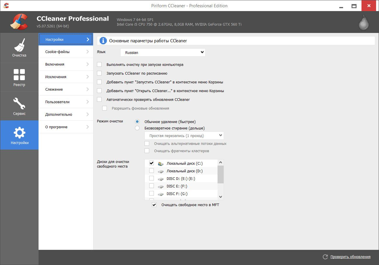 CCleaner 5.07.5261 Business | Professional | Technician Edition [RePack]