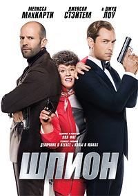 Изображение для Шпион / Spy (2015) HEVC, HDR, 4K WEB-DL 2160p | D (кликните для просмотра полного изображения)