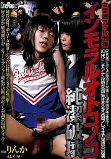 Transvestite Anal Perversion (censored) Cover