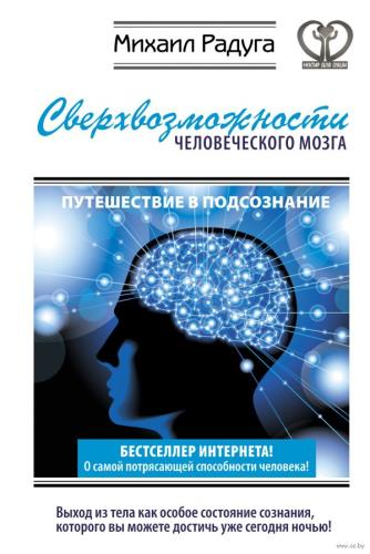 Радуга Михаил - Сверхвозможности человеческого мозга. Путешествие в подсознание