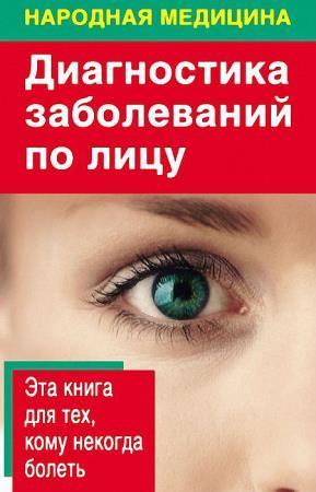 Ольшевская Н. - Народная медицина. Диагностика заболеваний по лицу