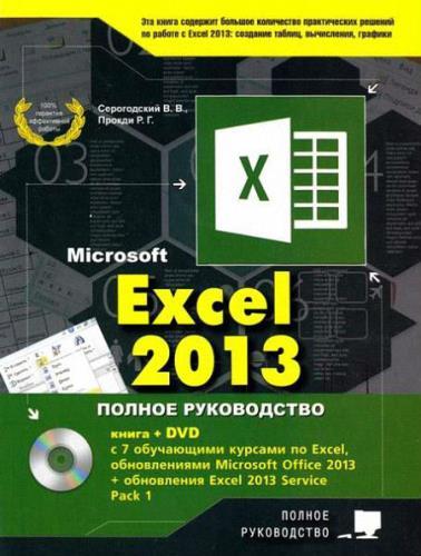 В.В. Серогодский, А.В. Рогозин - Microsoft Excel 2013. Полное руководство