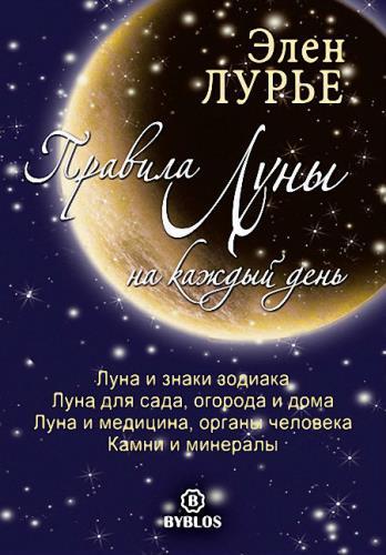 Элен Лурье - Правила Луны на каждый день