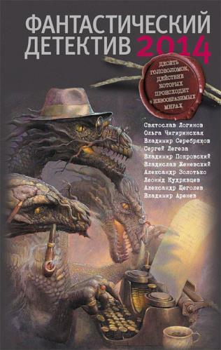 Сборник - Фантастический детектив 2014