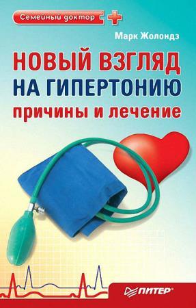 Жолондз М. Я. - Новый взгляд на гипертонию: причины и лечение