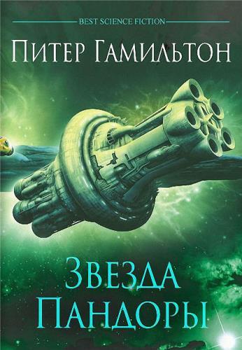 Питер Гамильтон - Звезда Пандоры
