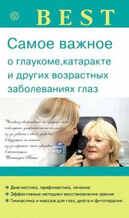 И. Исаева - Самое важное о глаукоме, катаракте и других возрастных заболева ...