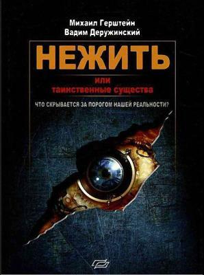 Михаил Герштейн,Вадим Деружинский - Нежить или Таинственные существа (2015)