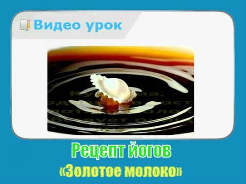 Рецепт йогов «Золотое молоко» (2015/WebRip)