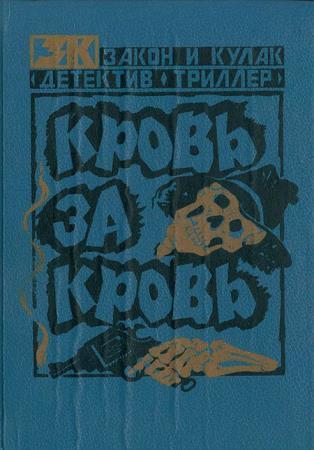 Ник Кварри, Микки Спилейн - Кровь за кровь. Сборник