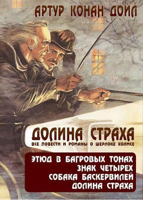 Артур Конан Дойл - Долина страха. Все повести и романы о Шерлоке Холмсе (2013)