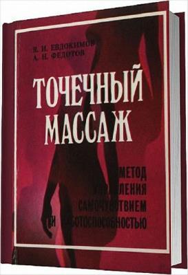 Евдокимов В.И., Федотов А.Н. - Точечный массаж. Метод управления самочувствием и работоспособностью (1991)