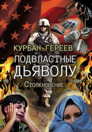Гереев Курбан - Подвластные дьяволу. Столкновение