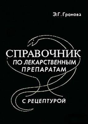 Громова э.Г. - справочник по лекарственным средствам с рецептурой (2005)
