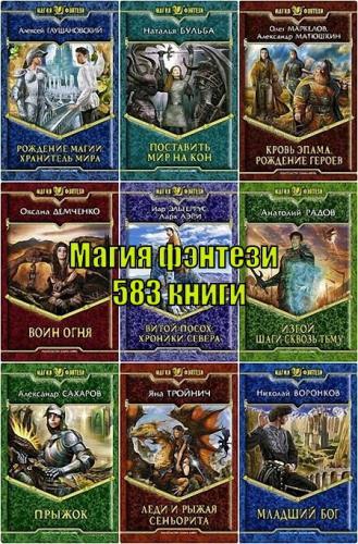 Книжная серия - Магия фэнтези (583 книги)