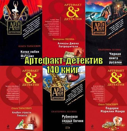 Книжная серия - Артефакт-детектив /140 книг/