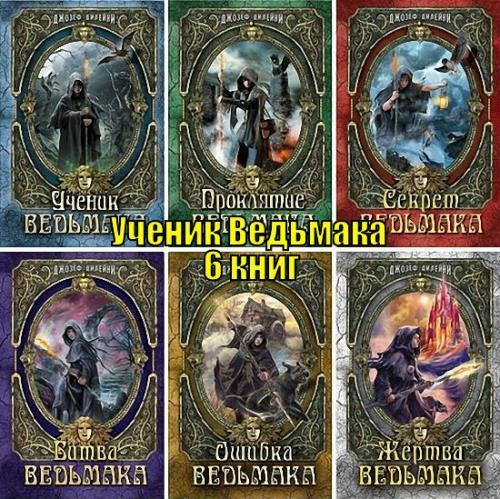 Джозеф Дилейни - Цикл «Ученик Ведьмака» в 6 книгах