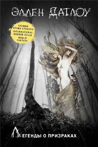 Эллен Датлоу, Ник Маматас (сост.) - Легенды о призраках. Антология