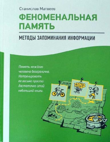Станислав Матвеев - Феноменальная память: Методы запоминания информации