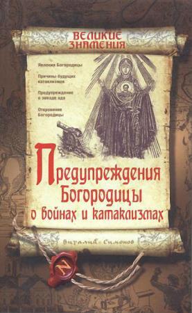 Симонов В. А. - Предупреждения Богородицы о войнах и катаклизмах
