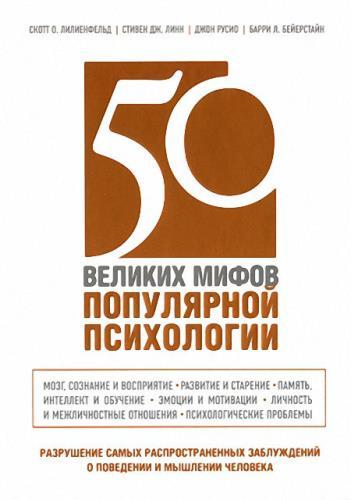 Скотт О. Лилиенфельд, Стивен Дж. Линн, Джон Русио, Барри Л. Бейерстайн - 50 великих мифов популярной психологии