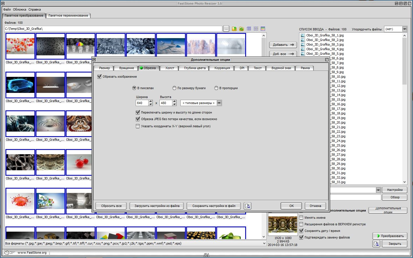 FastStone Photo Resizer 3.5 [RePack] [Shareware]