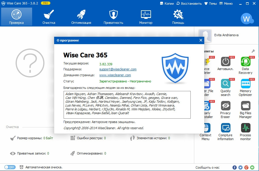 Wise Care 365 Pro 3.82.339 [RePack] [Shareware]