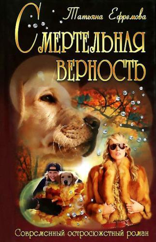 Татьяна Ефремова - Смертельная верность