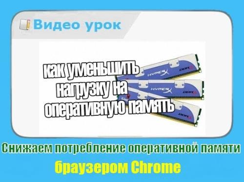 Снижаем потребление оперативной памяти браузером Chrome (2015/WebRip)