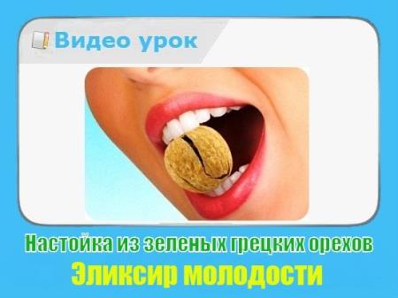 Настойка из зеленых грецких орехов - Эликсир молодости (2015/WebRip)