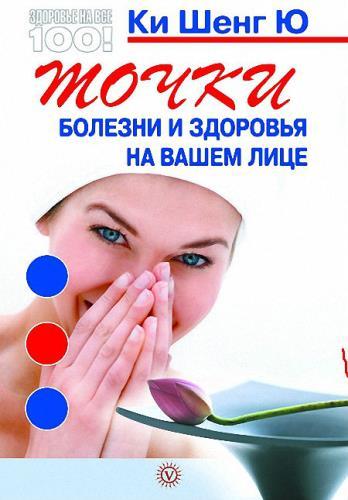 Ки Шенг Ю - Точки болезни и здоровья на вашем лице